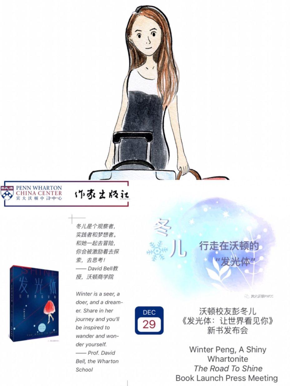 Winter Peng's book launch flyer